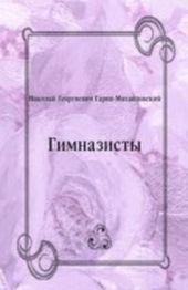 Gimnazisty (in Russian Language)