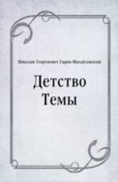 Detstvo Temy (in Russian Language)
