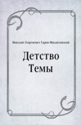Detstvo Temy (in Russian Language)