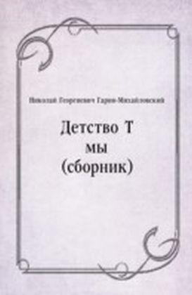Detstvo Tyomy (sbornik) (in Russian Language)