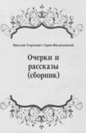 Ocherki i rasskazy (sbornik) (in Russian Language)