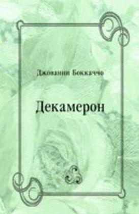 Dekameron (in Russian Language)