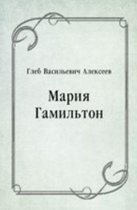Mariya Gamil'ton (in Russian Language)