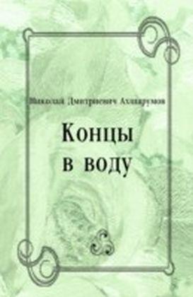 Koncy v vodu (in Russian Language)