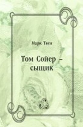 Tom Sojer - sycshik (in Russian Language)