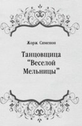 "Tancovcshica ""Veseloj Mel'nicy"" (in Russian Language)"