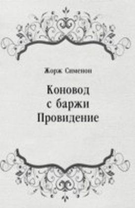 Konovod's barzhi Providenie (in Russian Language)