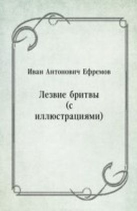 Lezvie britvy (s illyustraciyami) (in Russian Language)