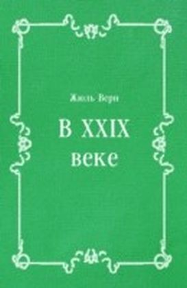 V XXIX veke (in Russian Language)