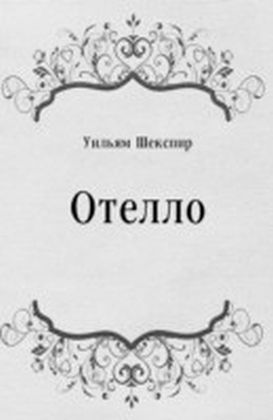 Otello (in Russian Language)
