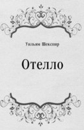 Otello (in Russian Language)
