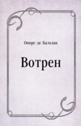 Votren (in Russian Language)