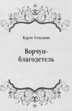 Vorchun-blagodetel' (in Russian Language)