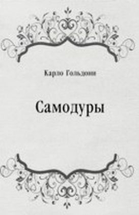 Samodury (in Russian Language)