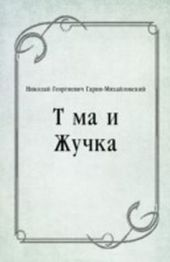 Tyoma i ZHuchka (in Russian Language)