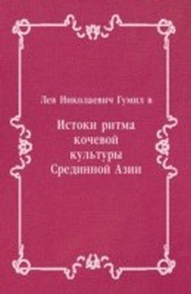 Istoki ritma kochevoj kul'tury Sredinnoj Azii (in Russian Language)