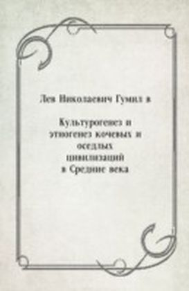 Kul'turogenez i etnogenez kochevyh i osedlyh civilizacij v Srednie veka (in Russian Language)