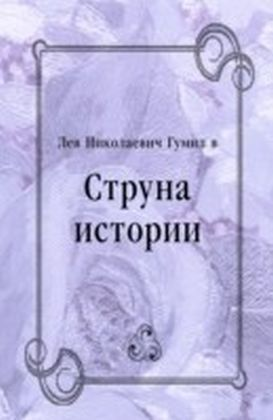 Struna istorii (in Russian Language)