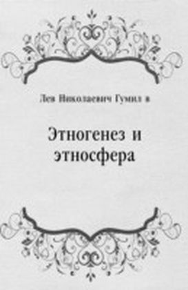 Etnogenez i etnosfera (in Russian Language)