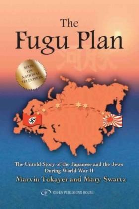Fugu Plan