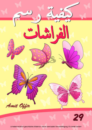 Drawing books for Beginners: How to Draw Butterflies (Arabic Edition)