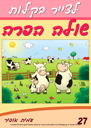 How to Draw Shula the Cow and Friends (Hebrew Edition)