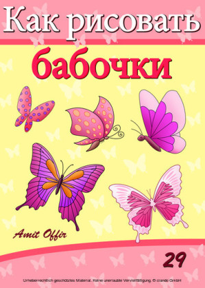 How to Draw Butterflies (Russian Edition)