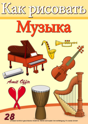 How to Draw Musical Instruments (Russian Edition)