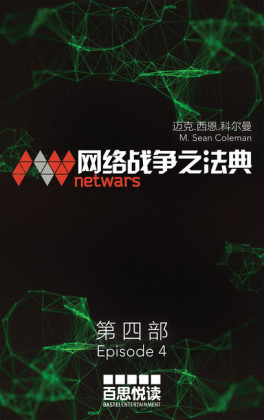 netwars - The Code 4 (Chinese Edition)