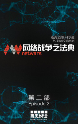 netwars - The Code 2 (Chinese Edition)