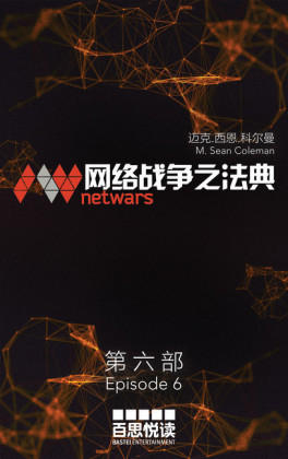 netwars - The Code 6 (Chinese)