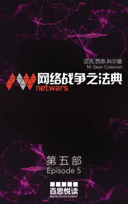 netwars - The Code 5 (Chinese Edition)