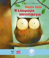 Heule Eule, Deutsch-Griechisch Cover