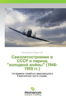 """Samoletostroenie v SSSR v period """"kholodnoy voyny"""" (1946-1959 gg.)"""
