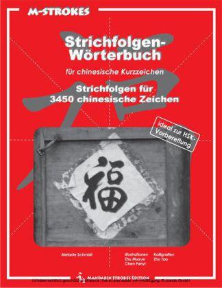 Strichfolgen-Wörterbuch für chinesische Kurzzeichen