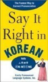 Say It Right in Korean