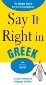 Say It Right in Greek