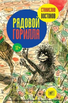 Ryadovoy Gorilla