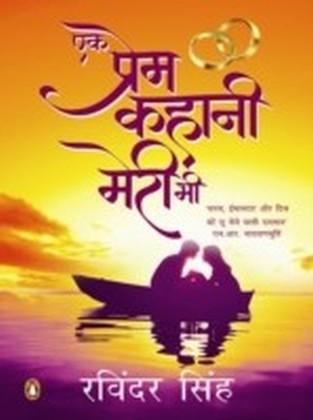 Ek Prem Kahani Meri Bhi ...
