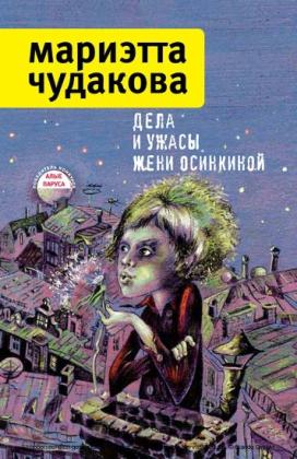 Dela I uzhasy Zheni Osinkinoy