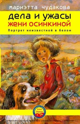 Dela I uzhasy Zheni Osinkinoy. Portret neizvestnoy v belom