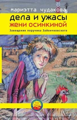 Dela I uzhasy Zheni Osinkinoy. Zaveschanie poruchika Zayonchkovskogo.