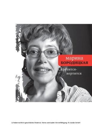 Krutitsya-Vertitsya