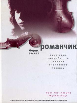 Romanchik