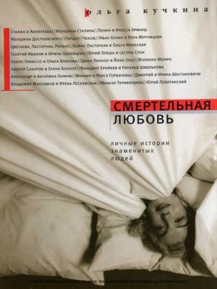 Smertel'naya Liubov