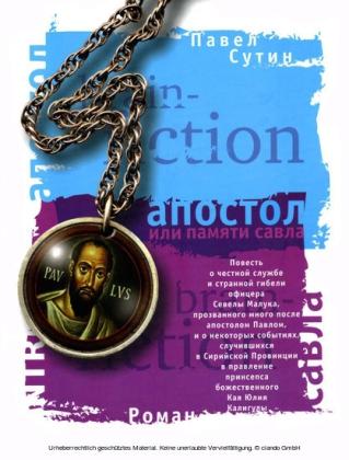 Apostol, ili pamiati Savla
