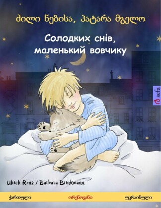 Sleep Tight, Little Wolf (Georgian - Ukrainian). Bilingual children's book, age 2 and up
