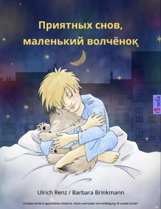 Sleep Tight, Little Wolf (Russian Edition)