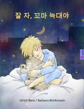 Sleep Tight, Little Wolf (Korean Edition)