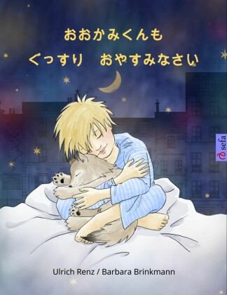 Sleep Tight, Little Wolf (Japanese edition)